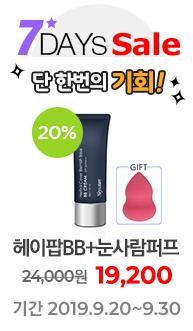 헤이팝BB+눈사람퍼프